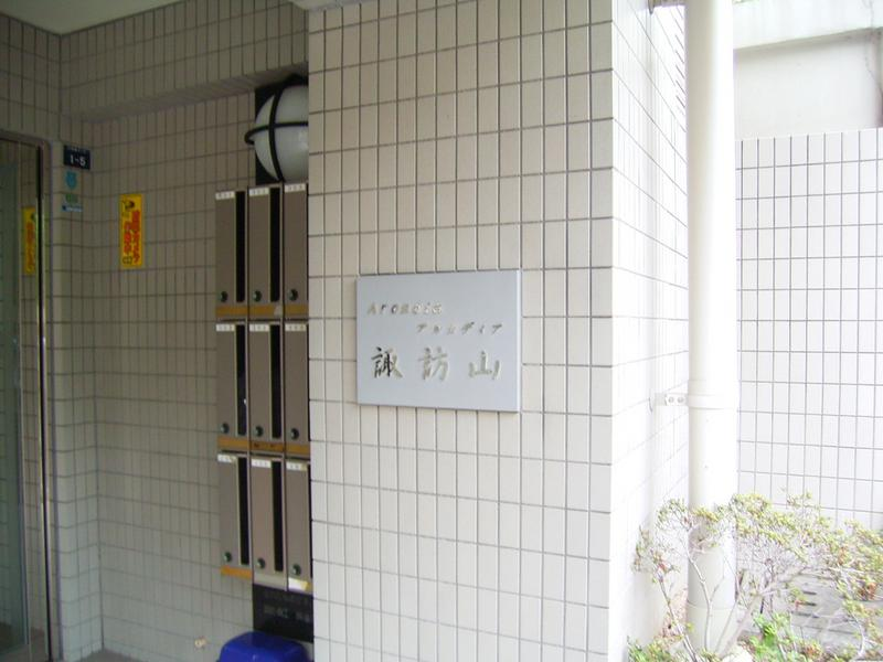 物件番号: 1025800211 アルカディア諏訪山  神戸市中央区山本通5丁目 2LDK マンション 画像1