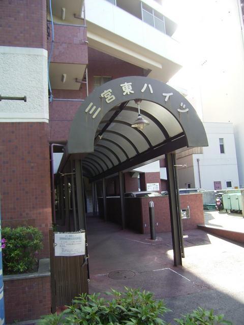 物件番号: 1025824478 三宮東ハイツ  神戸市中央区二宮町1丁目 3LDK マンション 画像1