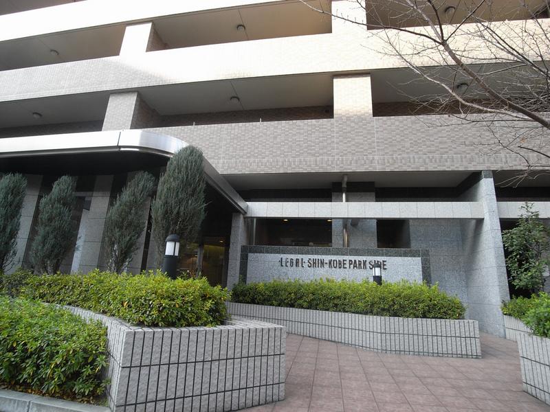 物件番号: 1025873516 リーガル新神戸パークサイド  神戸市中央区生田町2丁目 2LDK マンション 画像1