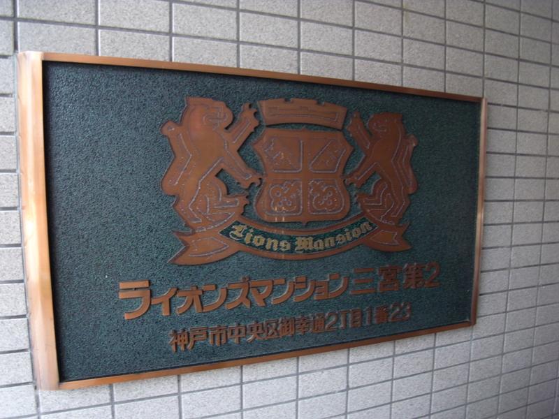 物件番号: 1025872486 ライオンズマンション三宮第2  神戸市中央区御幸通2丁目 2LDK マンション 画像18