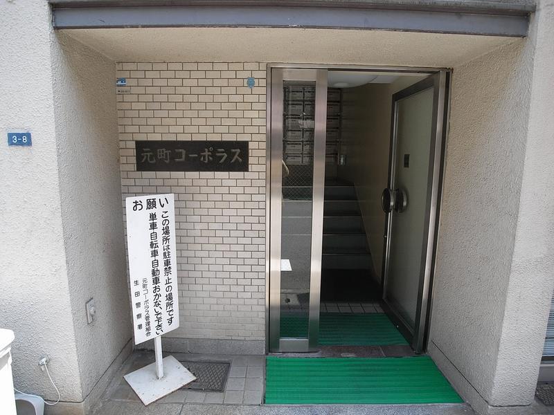 物件番号: 1025828633 元町コーポラス  神戸市中央区元町通4丁目 2LDK マンション 画像1