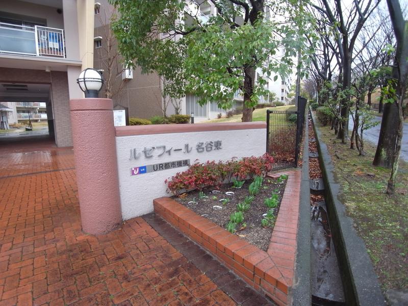 物件番号: 1025863515 ☆ルゼフィール名谷東 422号棟(UR)  神戸市須磨区中落合1丁目 2DK マンション 画像12