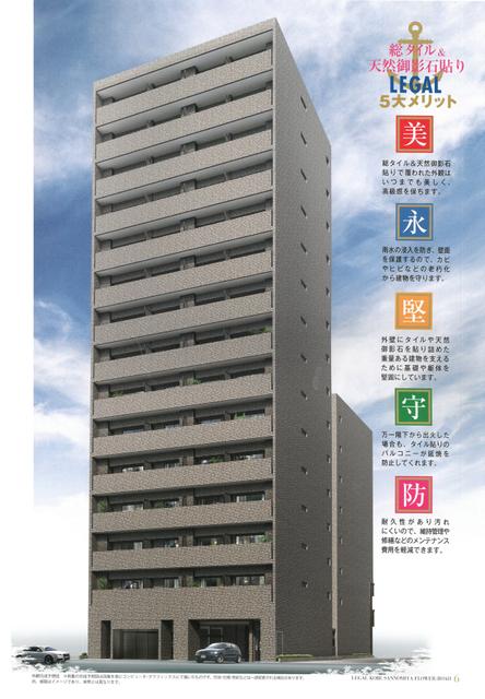 物件番号: 1025874338 リーガル神戸三宮フラワーロード  神戸市中央区八幡通4丁目 2LDK マンション 外観画像