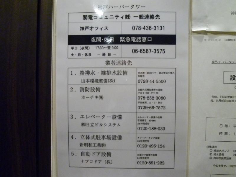 物件番号: 1025874661 神戸ハーバータワー  神戸市中央区海岸通6丁目 1LDK マンション 画像29