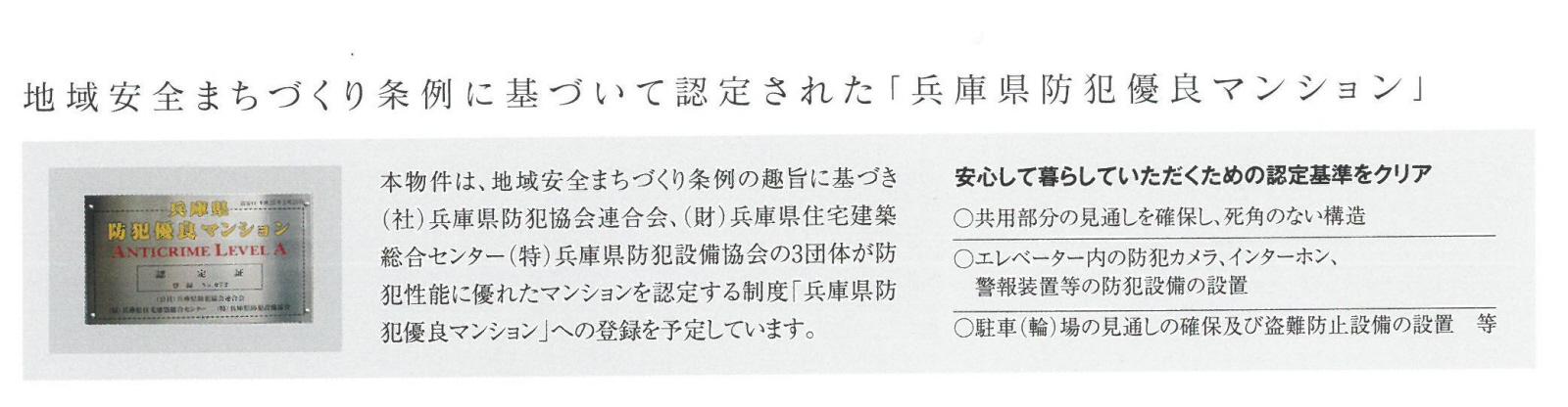 物件番号: 1025875201 エステムコート三宮EASTⅣザ・フロント  神戸市中央区宮本通7丁目 1K マンション 画像17