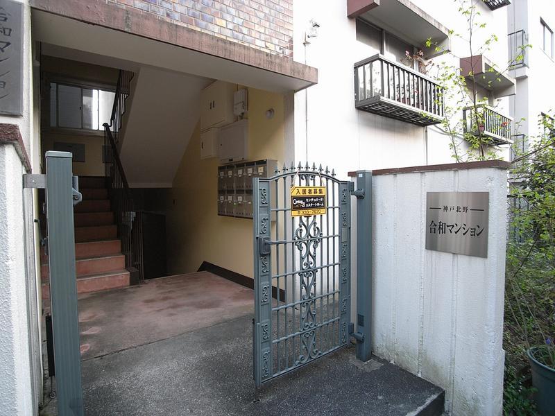 物件番号: 1025854705 合和マンション  神戸市中央区北野町3丁目 2DK マンション 外観画像