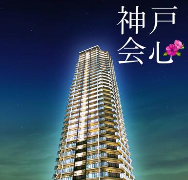 物件番号: 1025874642 アーバンライフ神戸三宮ザ・タワー  神戸市中央区加納町6丁目 2LDK マンション 外観画像